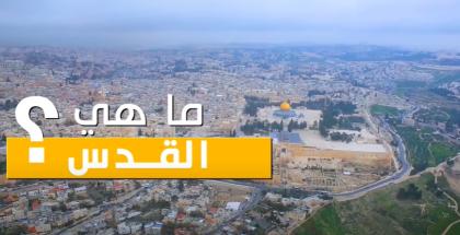ما هي القدس؟