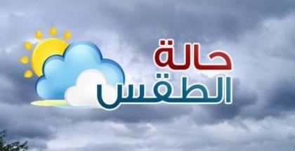 الأرصاد الفلسطينية: تساقط أمطار وحالة من عدم الاستقرار الجوي