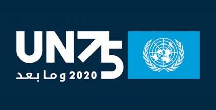 صور جمالية في اليوم العالمي للاحتفال بتأسيس الأمم المتحدة