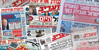 أبرز عناوين الصحف العبرية الصادرة صباح اليوم الثلاثاء 2021/2/23