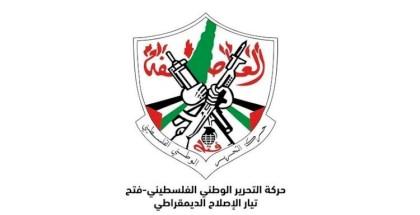 تيار الإصلاح في فتح: الاحتلال يرتكب جريمة بتصنيف منظمات مدنية كإرهابية
