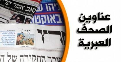 أبرز ما تناولته الصحف العبرية اليوم.. قصف غزة وتنصيب بايدن!