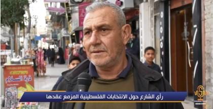 رأي الشارع حول الانتخابات الفلسطينية المزمع عقدها