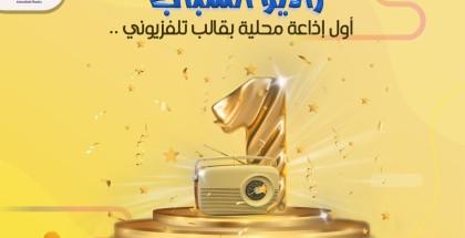 راديو الشباب 98.2 FM | هم الأمل الذي سيبنى عليه مستقبلنا