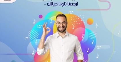 راديو الشباب 98.2 FM | لعيونكم من راديو الشباب قلب وحب كبير