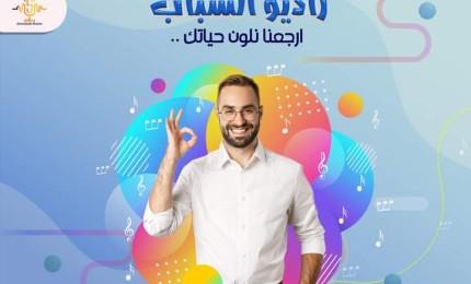 بأغنية معنا رح تلف الكون.. راديو الشباب