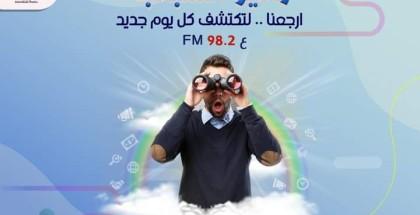 راديو الشباب 98.2 FM | باقة منوعة من البرامج