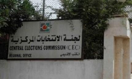 لجنة الإنتخابات المركزية تتوجه إلى غزة خلال أيام