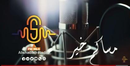 راديو الشباب 98.2 FM | مساء الخير للغلابة