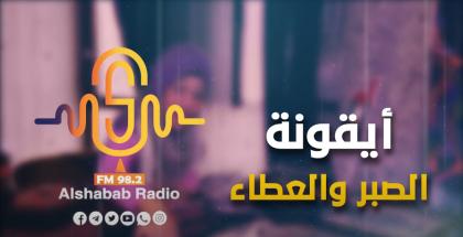 راديو الشباب 98.2 FM | المرأة عطاءٌ لا ينتهي