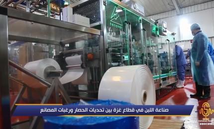 صناعة اللبن في قطاع غزة بين تحديات الحصار ورغبات المصانع