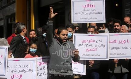 سكان البرج الإيطالي في غزة يشاركون في الاحتجاج على تراجع وزير الإسكان والأشغال عن قرار بناء البرج