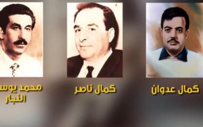 الذكرى ال 48 لرحيل الشهداء الثلاثة النجار وناصر وعدوان