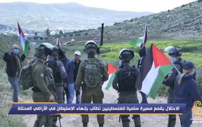 الاحتلال يقمع مسيرة سلمية للفلسطينيين تطالب بإنهاء الاستيطان في الأراضي المحتلة