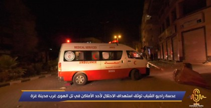 عدسة راديو الشباب توثق استهداف الاحتلال لأحد الأماكن في تل الهوى غرب مدينة غزة