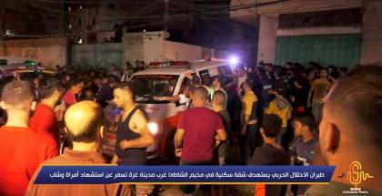 طيران الاحتلال الحربي يستهدف شقة سكنية في مخيم الشاطئ غرب مدينة غزة تسفر عن استشهاد امرأة وشاب