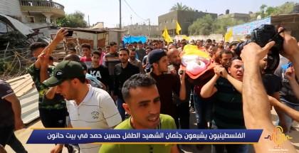 الفلسطينيون يشيعون جثمان الشهيد الطفل حسين حمد في بيت حانون