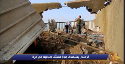 الاحتلال يستهدف عدة منشآت صناعية في غزة
