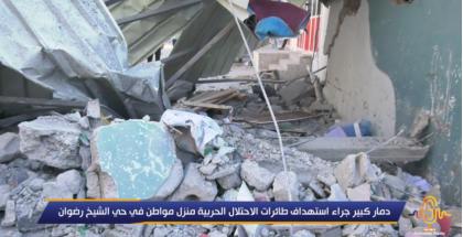 دمار كبير جراء استهداف طائرات الاحتلال الحربية منزل مواطن في حي الشيخ رضوان