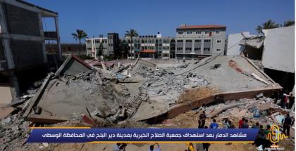 مشاهد الدمار بعد استهداف جمعية الصلاح الخيرية بمدينة دير البلح في المحافظة الوسطى