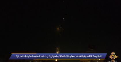 المقاومة الفلسطينية تقصف مستوطنات الاحتلال بالصواريخ ردا على العدوان المتواصل على غزة