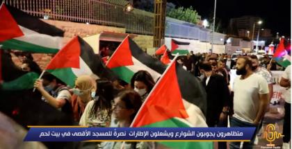 متظاهرون يجوبون الشوارع ويشعلون الإطارات نصرةً للمسجد الأقصى في بيت لحم