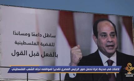 لافتات في مدينة غزة تحمل صور الرئيس المصري تقديرا لمواقفه تجاه الشعب الفلسطيني