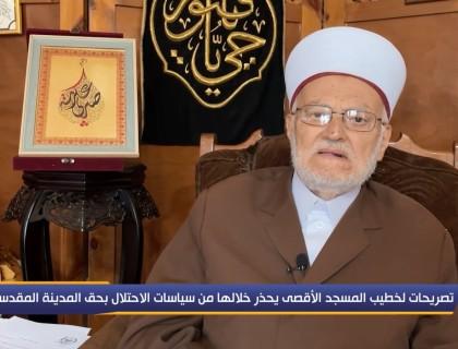 تصريحات لخطيب المسجد الأقصى يحذر خلالها من سياسات الاحتلال بحق المدينة المقدسة