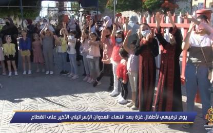 يوم ترفيهي لأطفال غزة بعد انتهاء العدوان الإسرائيلي الأخير على القطاع