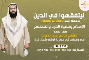 برنامج ليتفقهوا في الدين حلقة بعنوان الإسلام وتنمية الفرد والمجتمع