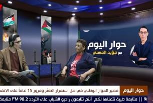 حلقة برنامج حوار اليوم: حول مصير الحوار الوطني في ظل استمرار التعثر ومرور 15 عاماً على الانقسام