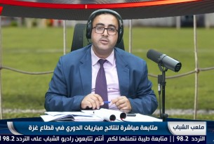 برنامج ملعب الشباب || متابعة مباشرة لنتائج مباريات الدوري في قطاع غزة || ليوم الأحد 20-6-2021