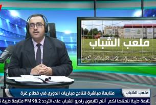 برنامج ملعب الشباب || متابعة مباشرة لنتائج مباريات الدوري في قطاع غزة ليوم السبت 26-6-2021