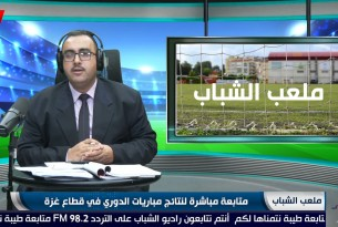 برنامج ملعب الشباب || متابعة مباشرة لنتائج مباريات الدوري في قطاع غزة || ليوم السبت 19-6-2021