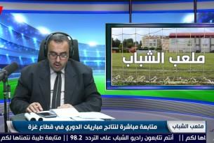 برنامج ملعب الشباب || متابعة مباشرة لنتائج مباريات الدوري في قطاع غزة || ليوم الأحد 27-6-2021