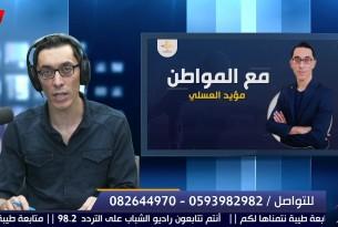 برنامج مع المواطن استفسارات وتساؤلات المواطنين27 6 2021