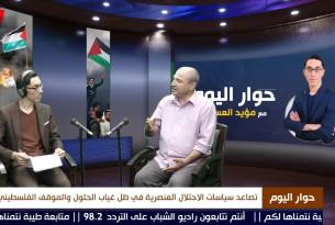 حوار اليوم    تصاعد سياسات الاحتلال العنصرية في ظل غياب الحلول والموقف الفلسطيني الموحد