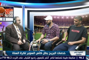 برنامج الكورة في ملعبك حلقة بعنوان خدمات البريج بطل كأس السوبر لكرة السل