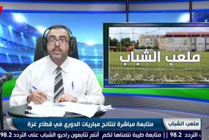 برنامج ملعب الشباب || متابعة مباشرة لنتائج مباريات الدوري في قطاع غزة || ليوم السبت 3-7-2021