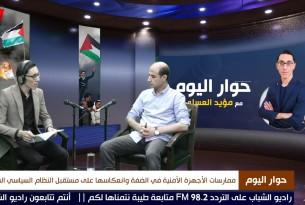 برنامج حوار اليوم    ممارسات الأجهزة الأمنية في الضفة وانعكاسها على مستقبل النظام السياسي الفلسطيني