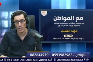 برنامج مع المواطن استفسارات وتساؤلات المواطنين 8 7 202