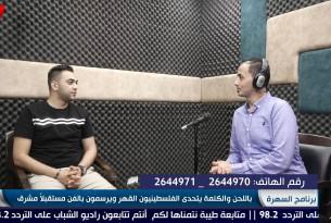 برنامج السهرة    باللحن والكلمة يتحدى الفلسطينيون القهر ويرسمون بالفن مستقبلاً مشرق