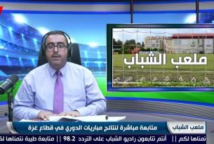 برنامج ملعب الشباب || متابعة مباشرة لنتائج مباريات الدوري في قطاع غزة || ليوم الإثنين 10-7-2021