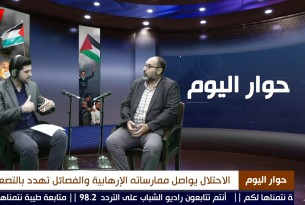برنامج حوار اليوم    الاحتلال يواصل ممارساته الإرهابية والفصائل تهدد بالتصعيد