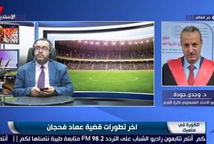 برنامج الكورة في ملعبك || حلقة بعنوان - اخر تطورات قضية عماد فحجان