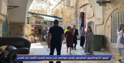 اليهود الأرثوذكسيون المتطرفون يؤدون صلواتهم خارج مجمع المسجد الأقصى في القدس