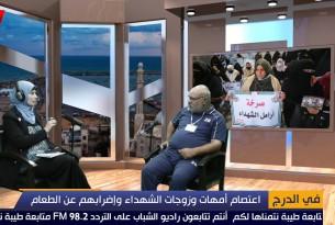 برنامج في الدرج || حلقة بعنوان - اعتصام أمهات وزوجات الشهداء وإضرابهم عن الطعام