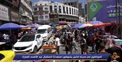 بالفيديو.. المواطنون في مدينة الخليل يتسوقون استعدادًا لاستقبال عيد الأضحى المبارك