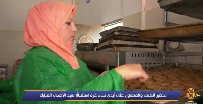 شاهد.. تحضير الكعك والمعمول على أيدي نساء غزة استقبالًا لعيد الأضحى المبارك