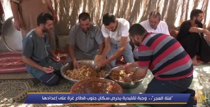 """""""فتة العجر"""" .. وجبة تقليدية يحرص سكان جنوب قطاع غزة على إعدادها"""